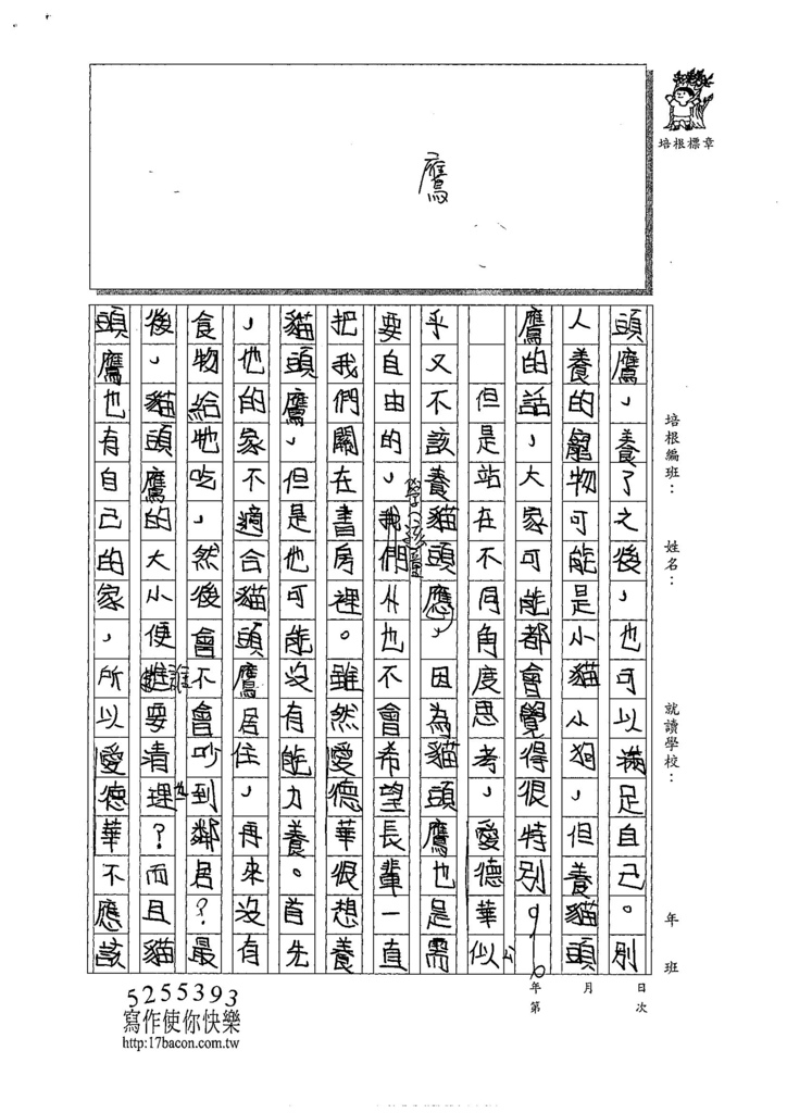 107W4306王洛琳 (2).jpg