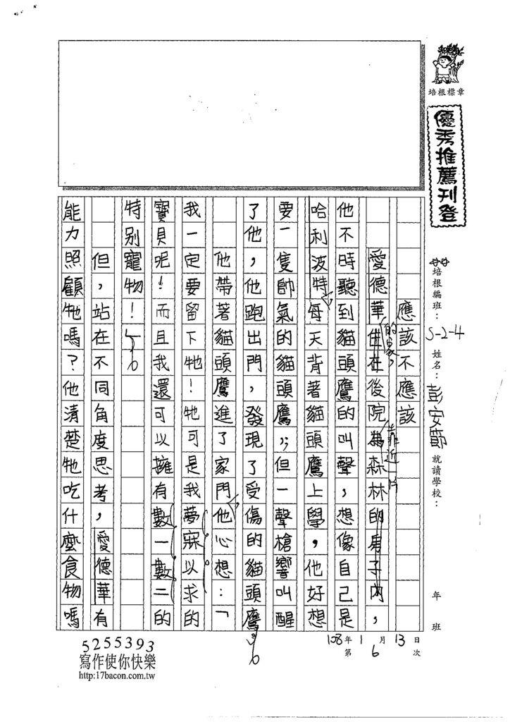 107W4306彭安節 (1).jpg