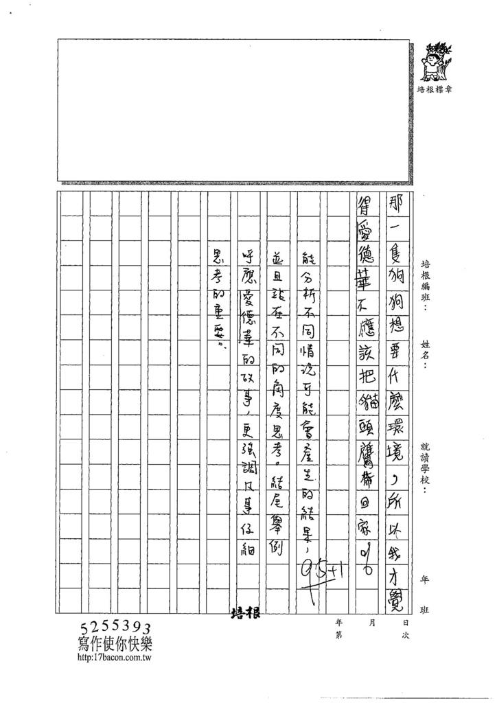 107W4306黃語蕎 (3).jpg