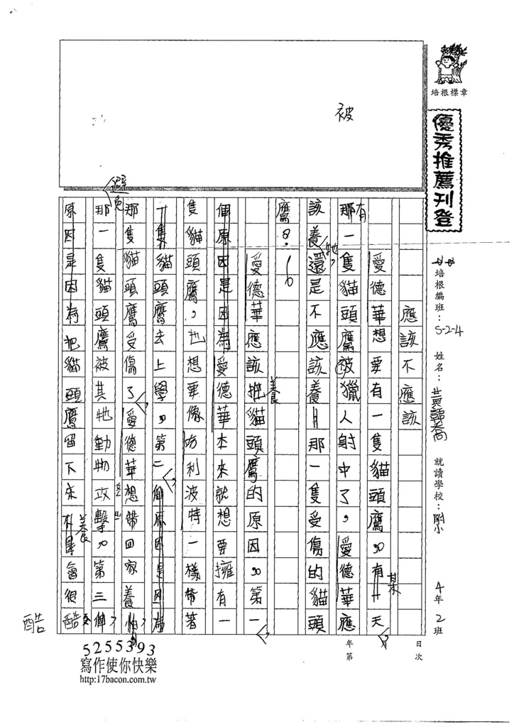 107W4306黃語蕎 (1).jpg