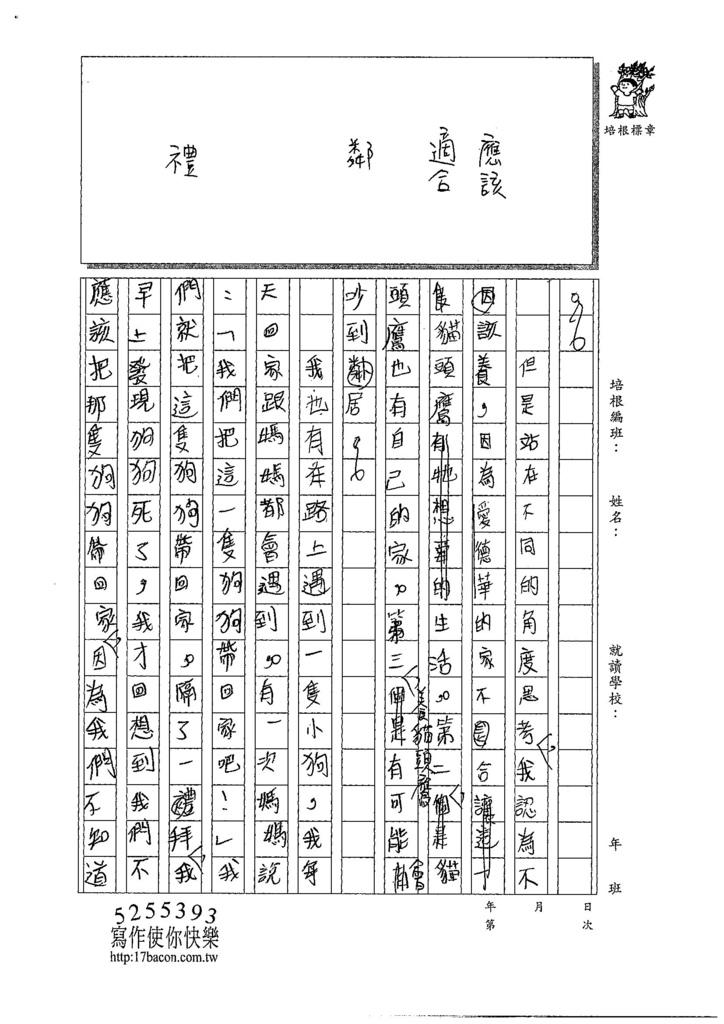 107W4306黃語蕎 (2).jpg