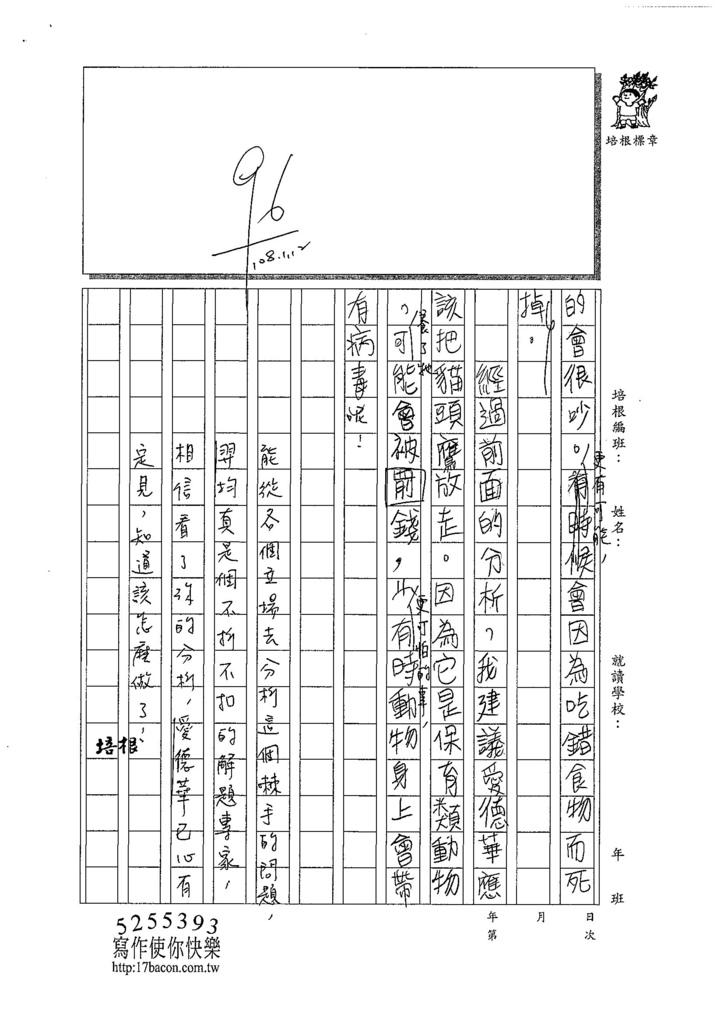 107W4306周羿均 (3).jpg