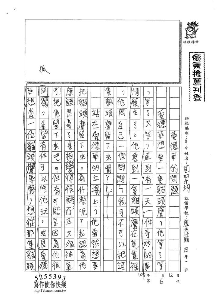 107W4306周羿均 (1).jpg