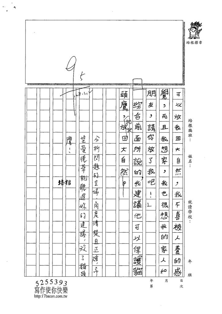 107W4306蔡逸璇 (2).jpg