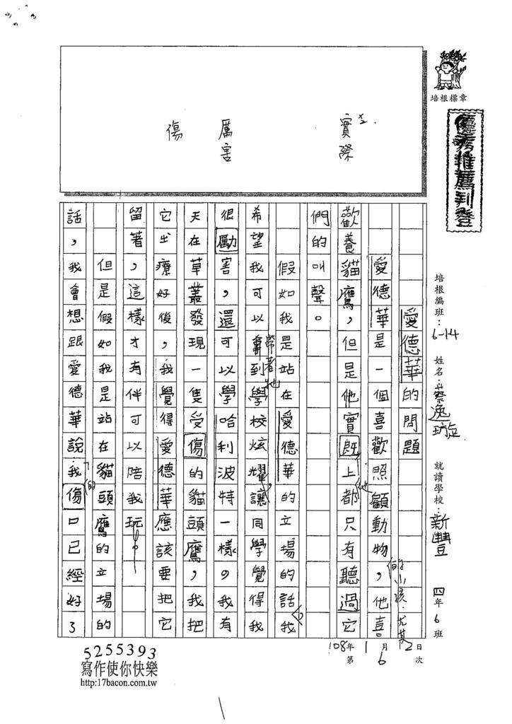 107W4306蔡逸璇 (1).jpg