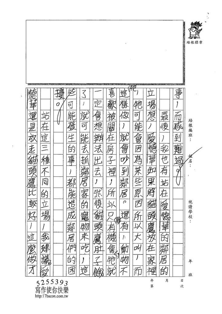 107W4306辛靖雯 (2).jpg
