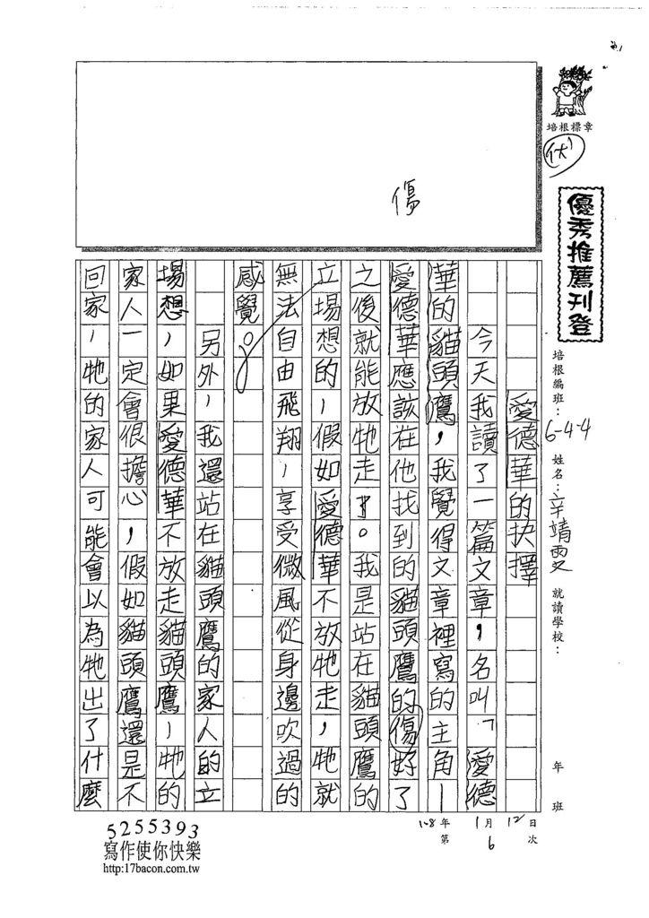 107W4306辛靖雯 (1).jpg