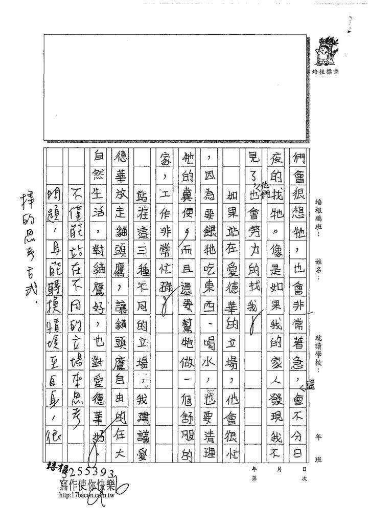 107W4306邱詩芸 (2).jpg