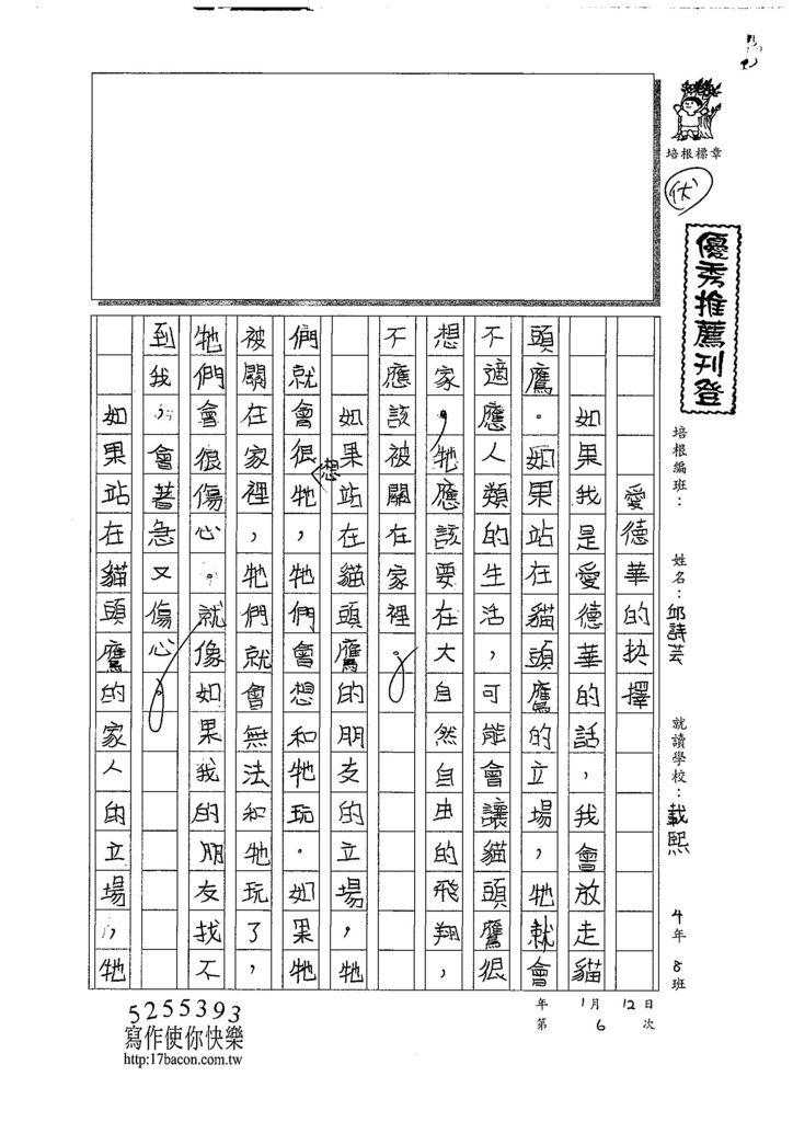 107W4306邱詩芸 (1).jpg