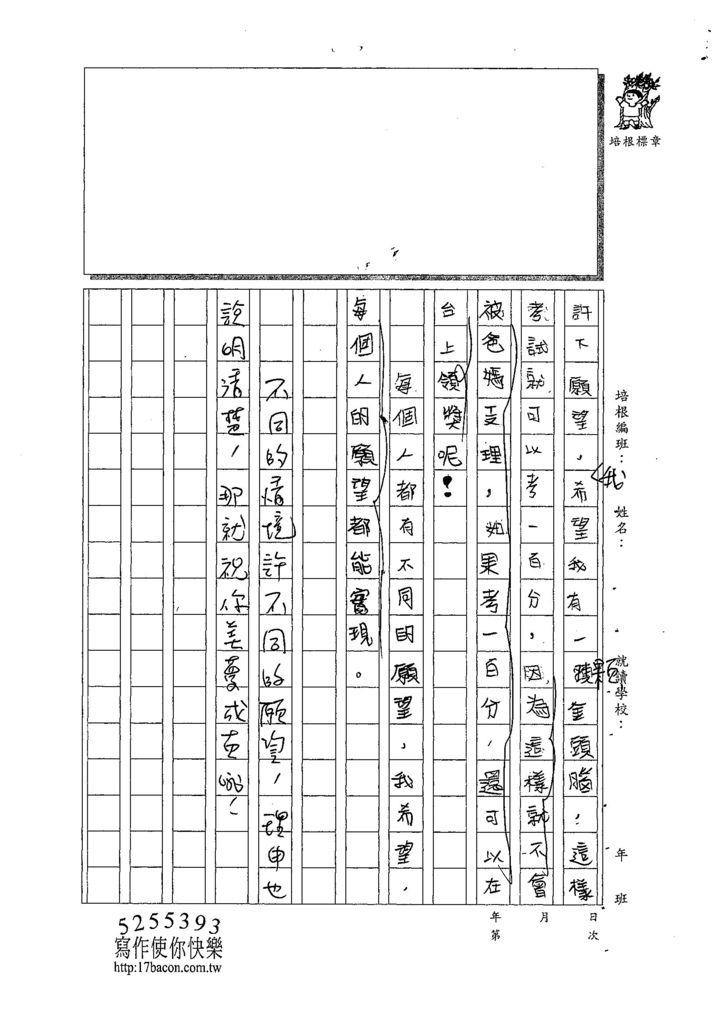 107W4305徐莘喬 (3).jpg