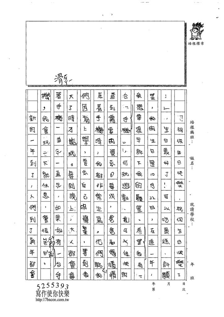107W4305徐莘喬 (2).jpg