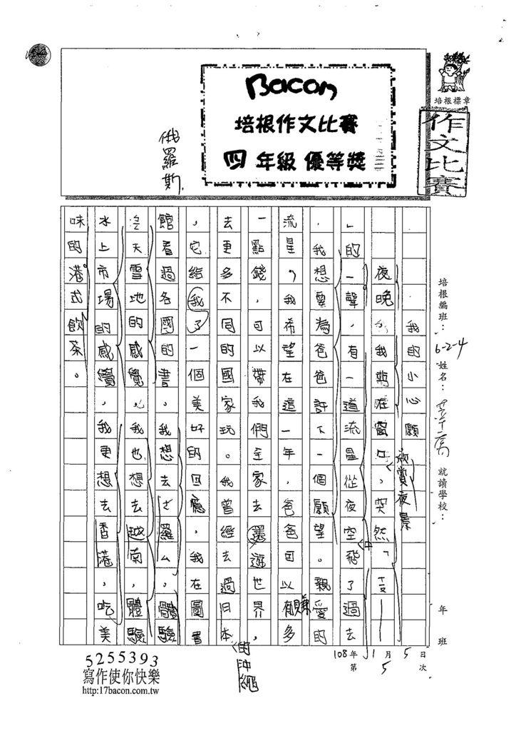 107W4305徐莘喬 (1).jpg