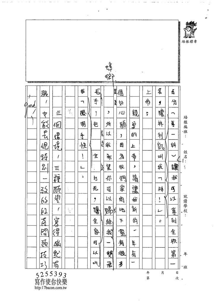 107W4305楊子儀 (2).jpg