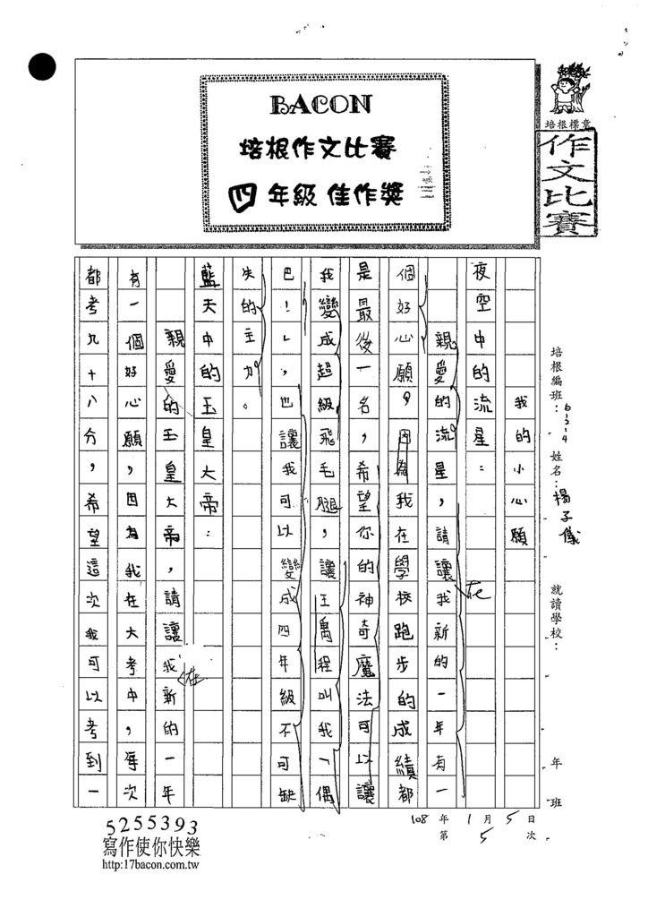 107W4305楊子儀 (1).jpg