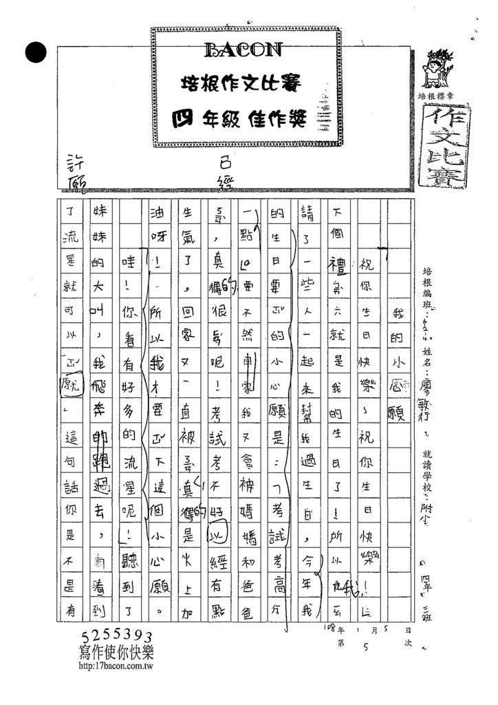 107W4305廖敏行 (1).jpg