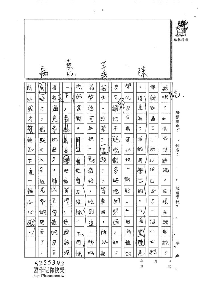 107W4305廖敏行 (2).jpg