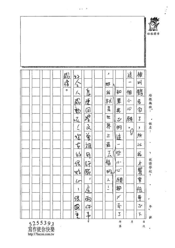 107W4305廖敏行 (4).jpg