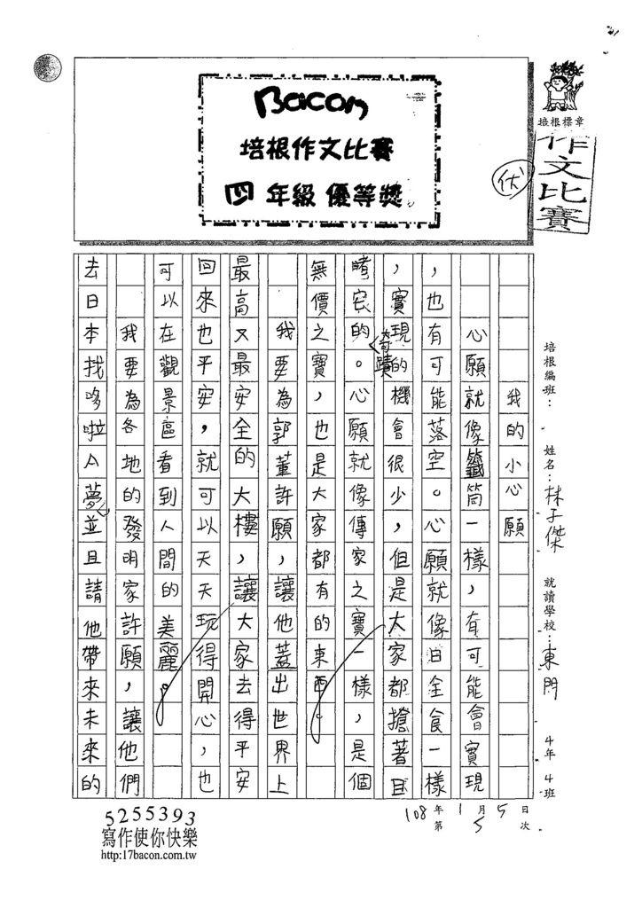 107W4305林子傑 (1).jpg