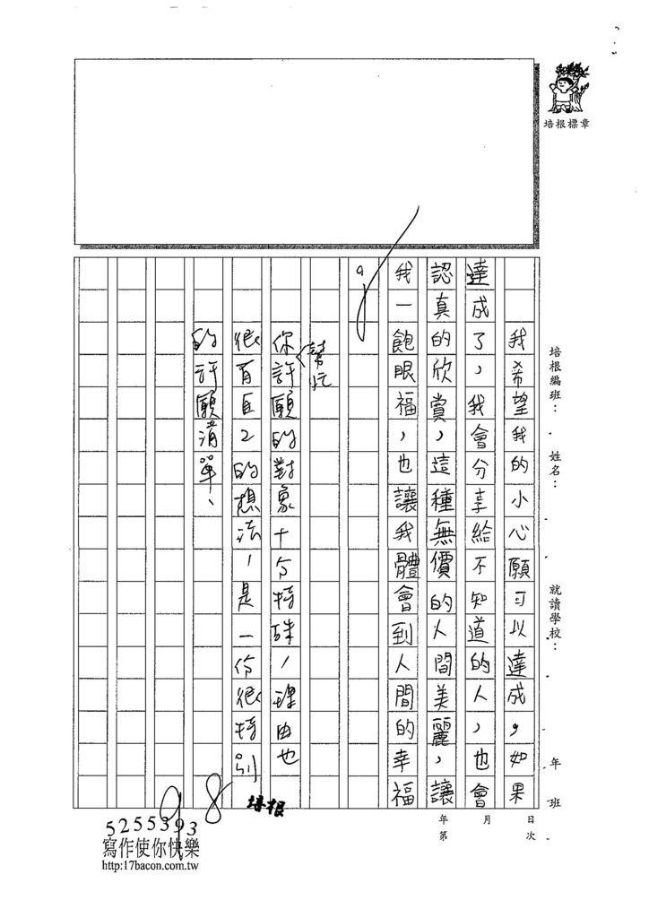 107W4305林子傑 (3).jpg