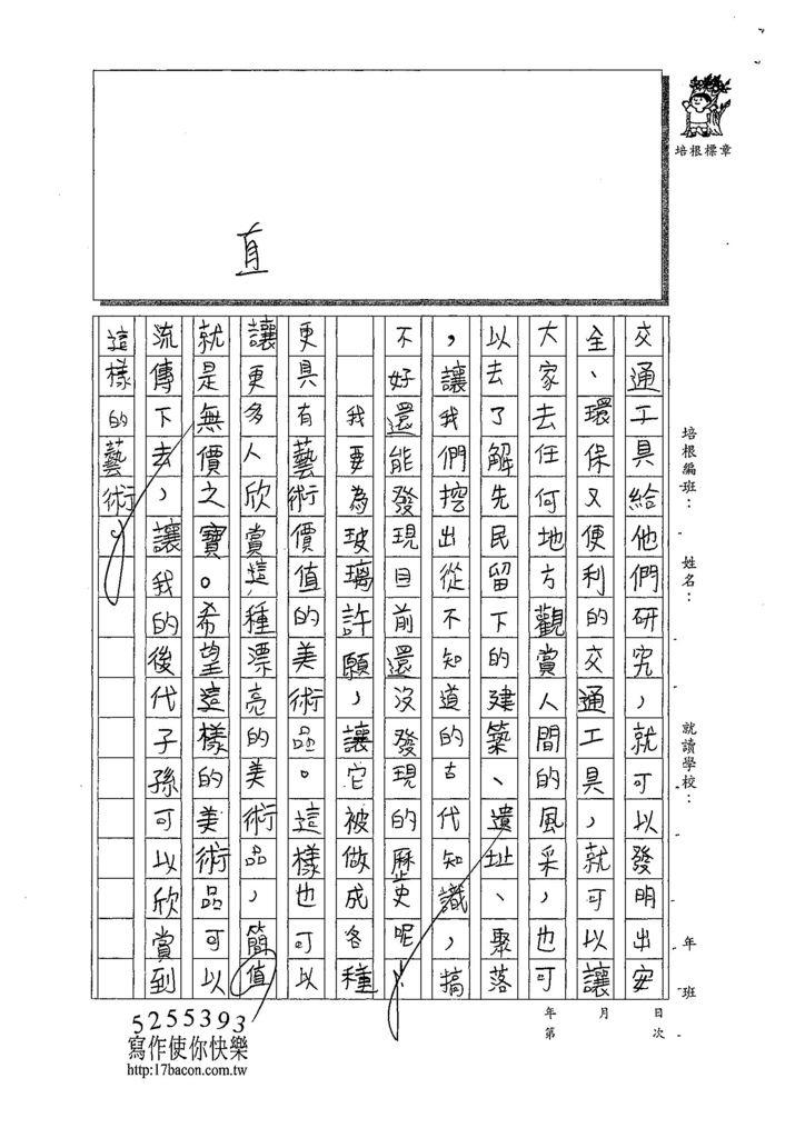 107W4305林子傑 (2).jpg