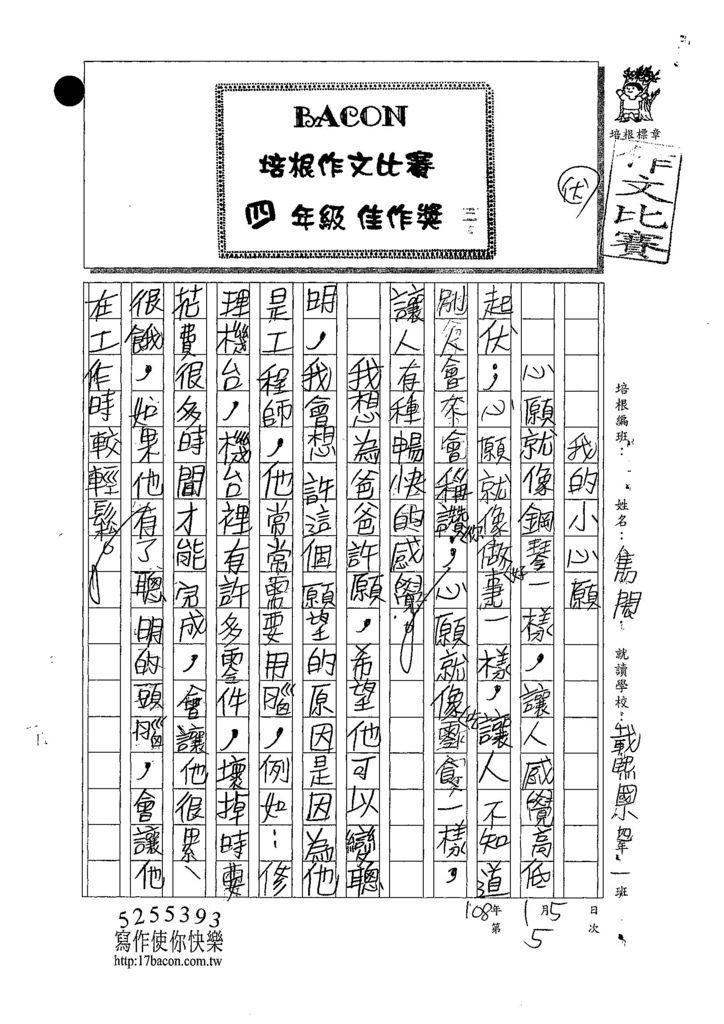 107W4305洪雋閎 (1).jpg
