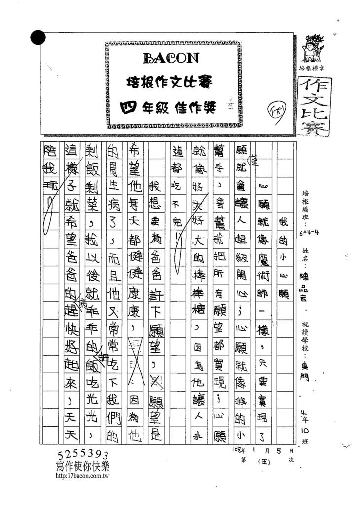 107W4305陳品言 (1).jpg