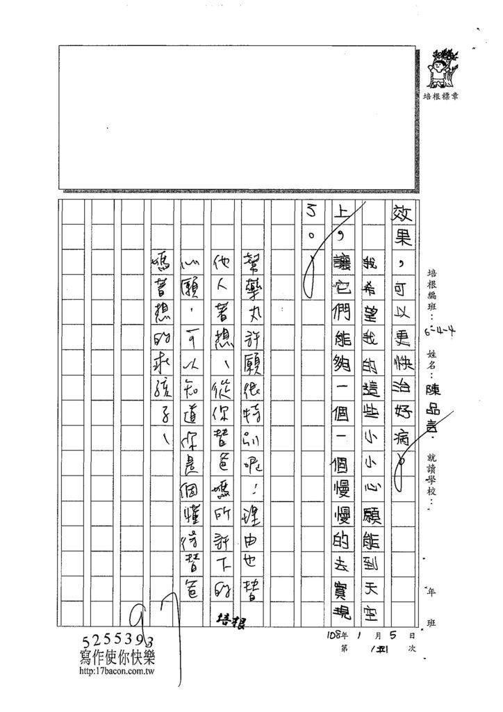 107W4305陳品言 (3).jpg