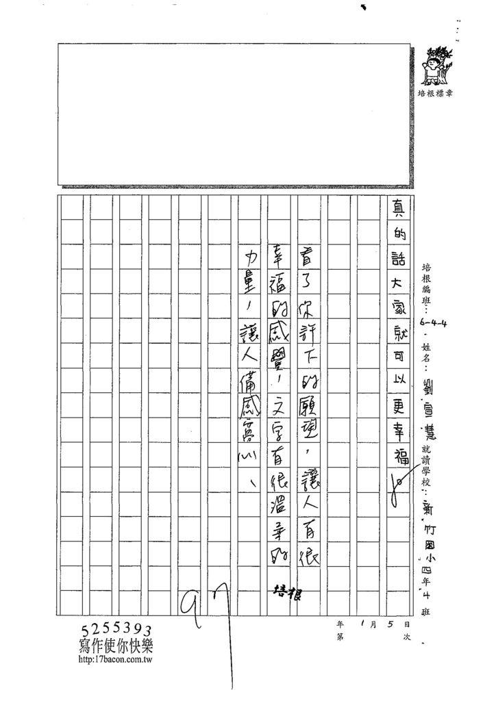 107W4305劉宣慧 (3).jpg