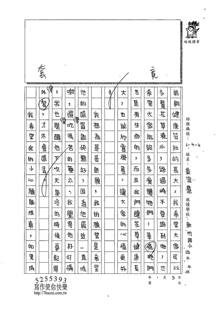 107W4305劉宣慧 (2).jpg