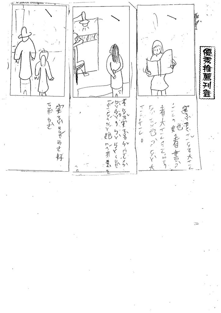 107寒WL101巫姵妮 (1).jpg
