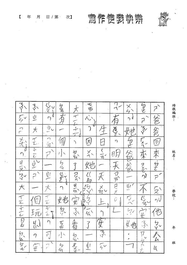 107寒WL101巫姵妮 (3).jpg