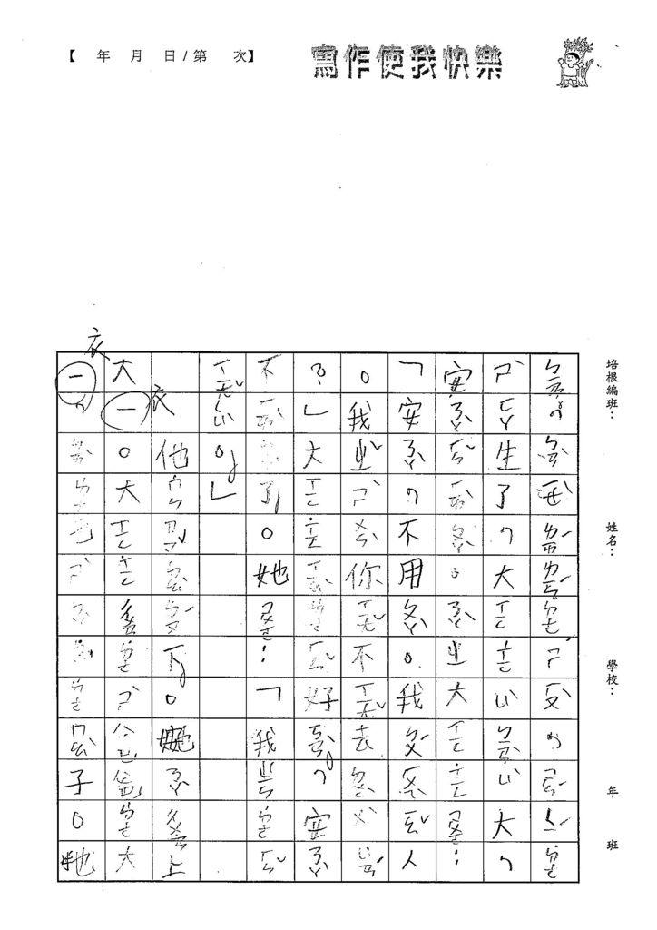 107寒WL101巫姵妮 (4).jpg