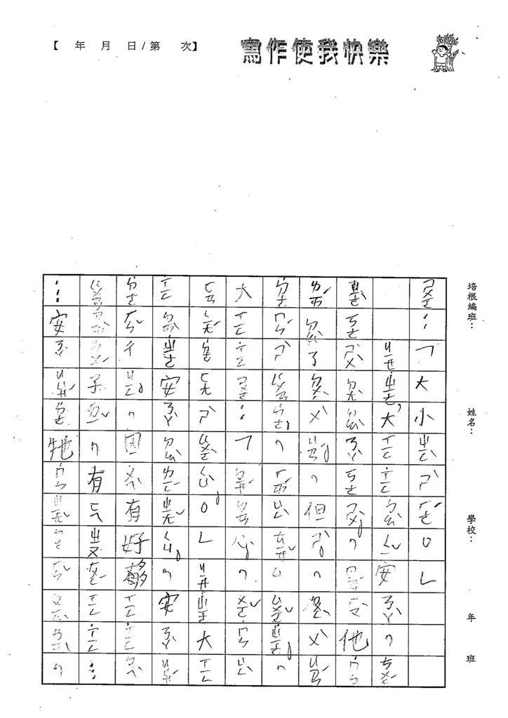 107寒WL101巫姵妮 (5).jpg
