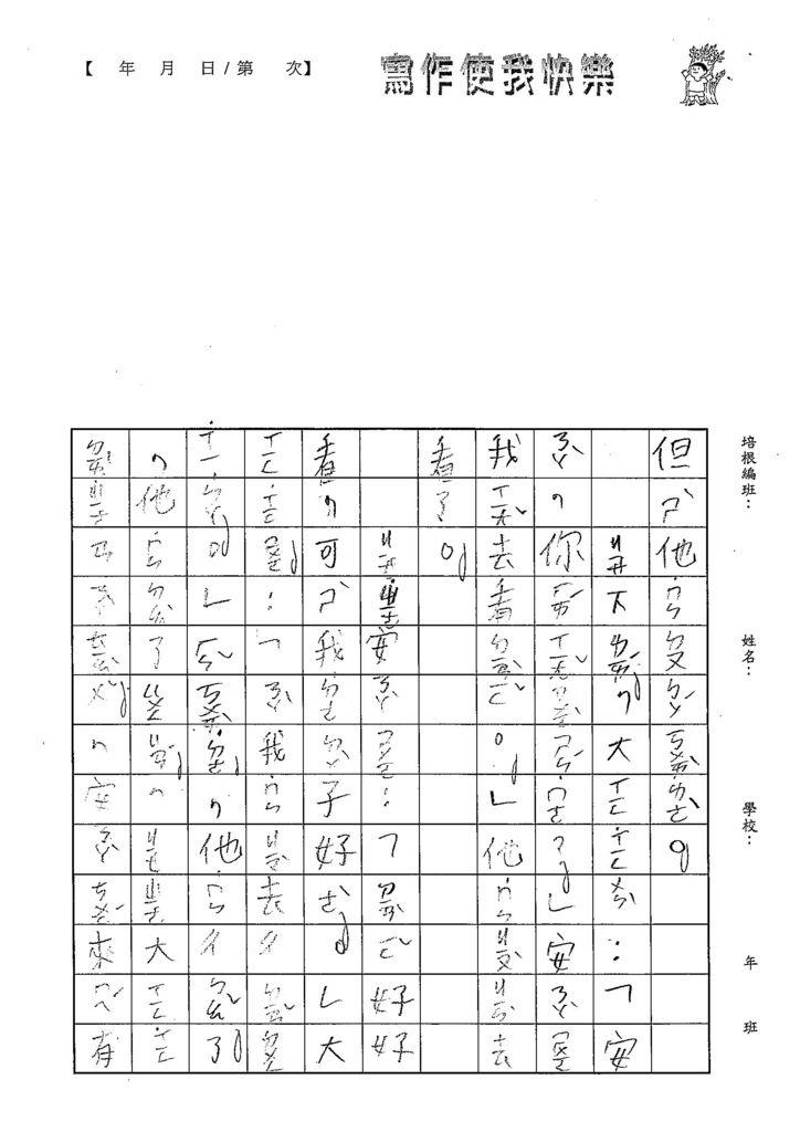 107寒WL101巫姵妮 (6).jpg