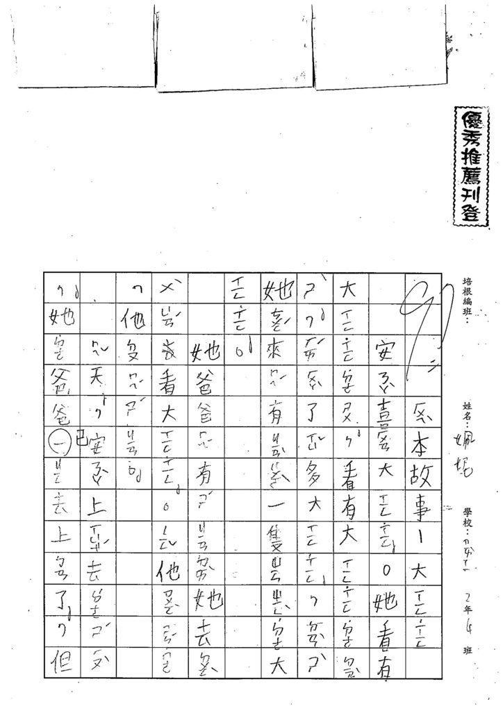 107寒WL101巫姵妮 (2).jpg