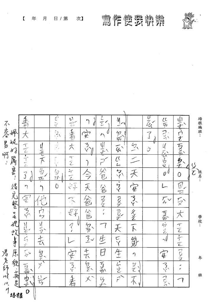 107寒WL101巫姵妮 (7).jpg
