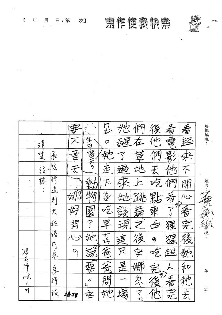 107寒WL101蔡承紘 (4).jpg