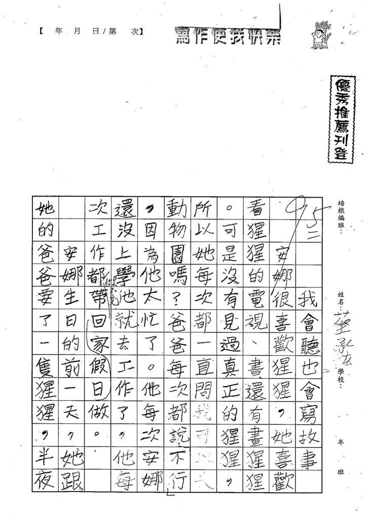 107寒WL101蔡承紘 (2).jpg