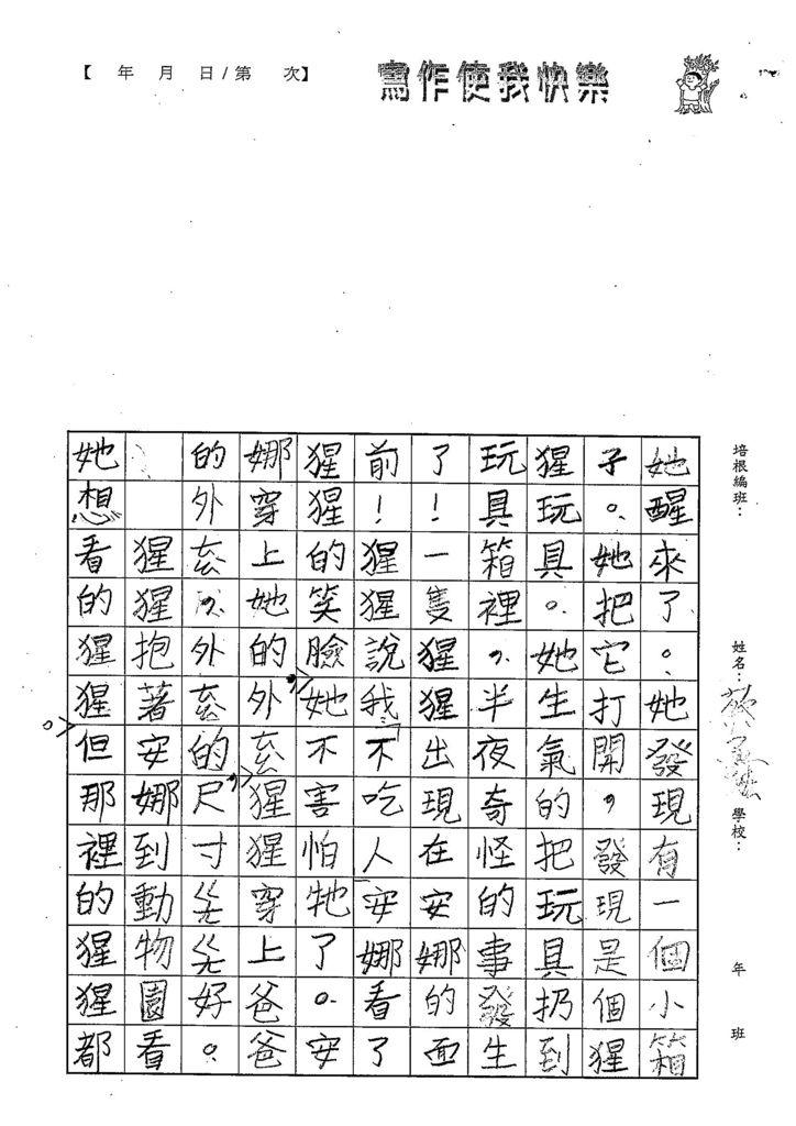 107寒WL101蔡承紘 (3).jpg