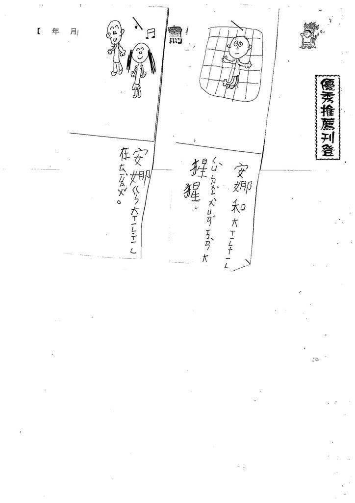 108寒WL101謝昕霏 (1).jpg