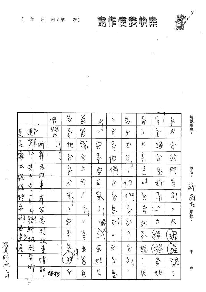 108寒WL101謝昕霏 (4).jpg