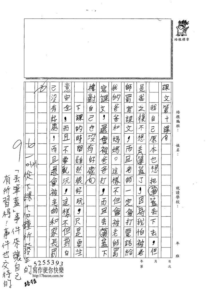 108寒WM101呂彥萱 (2).jpg