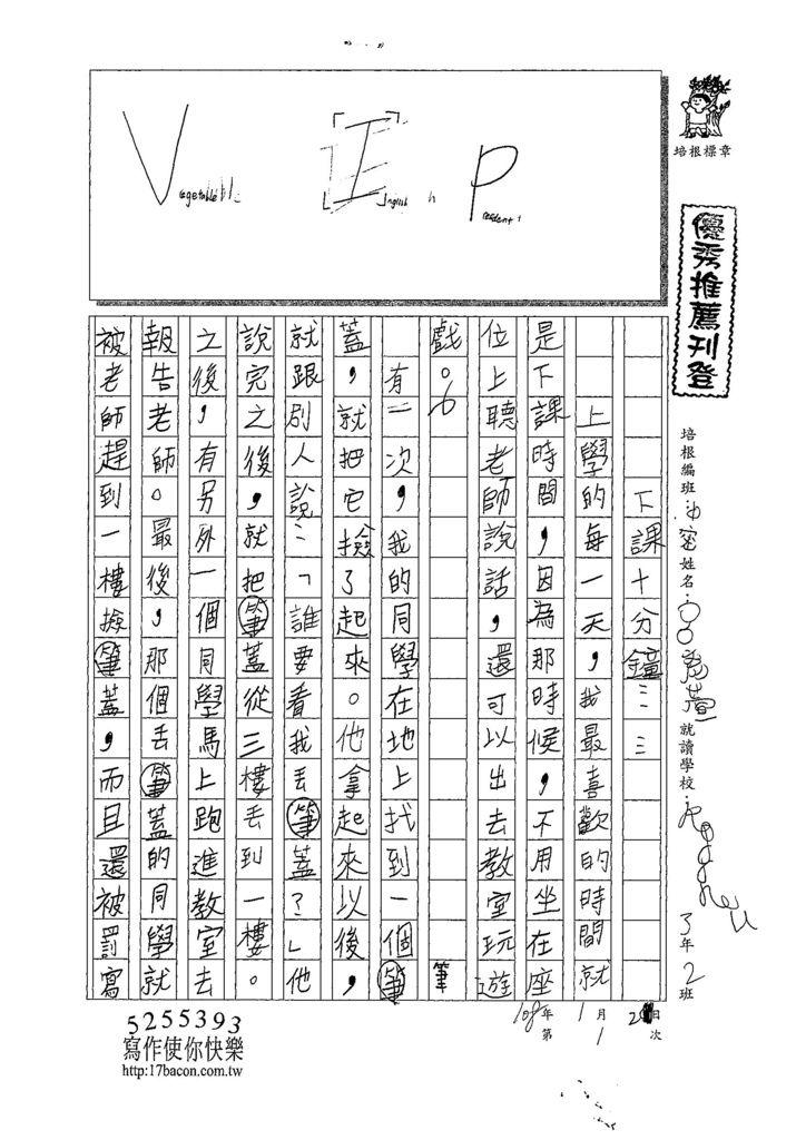 108寒WM101呂彥萱 (1).jpg