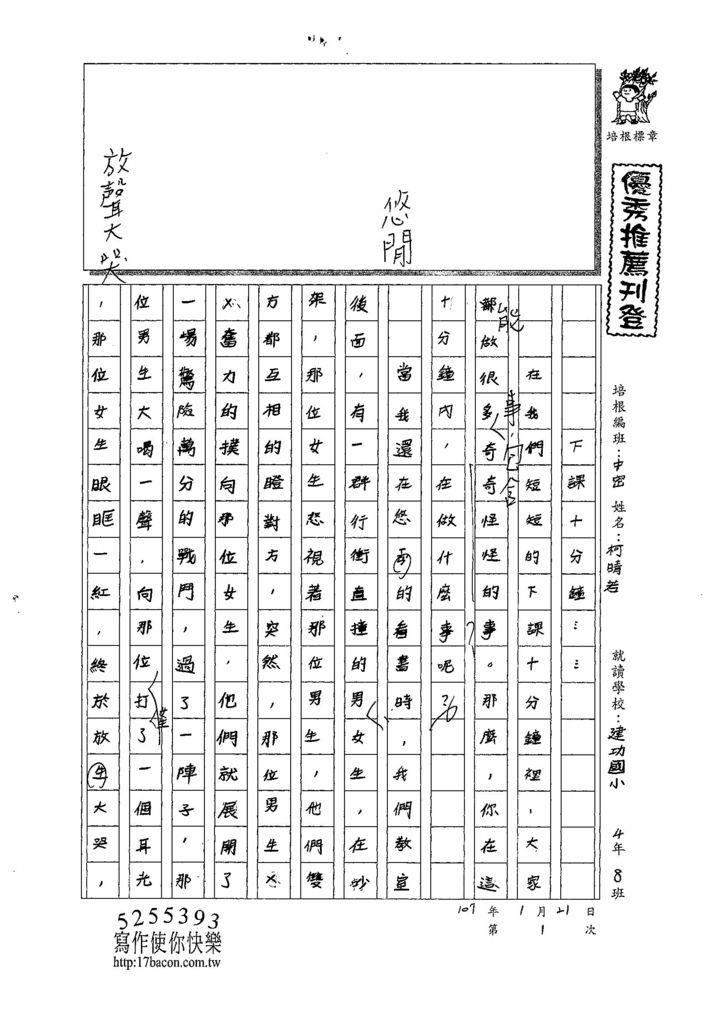 108寒WM101柯晴若 (1).jpg