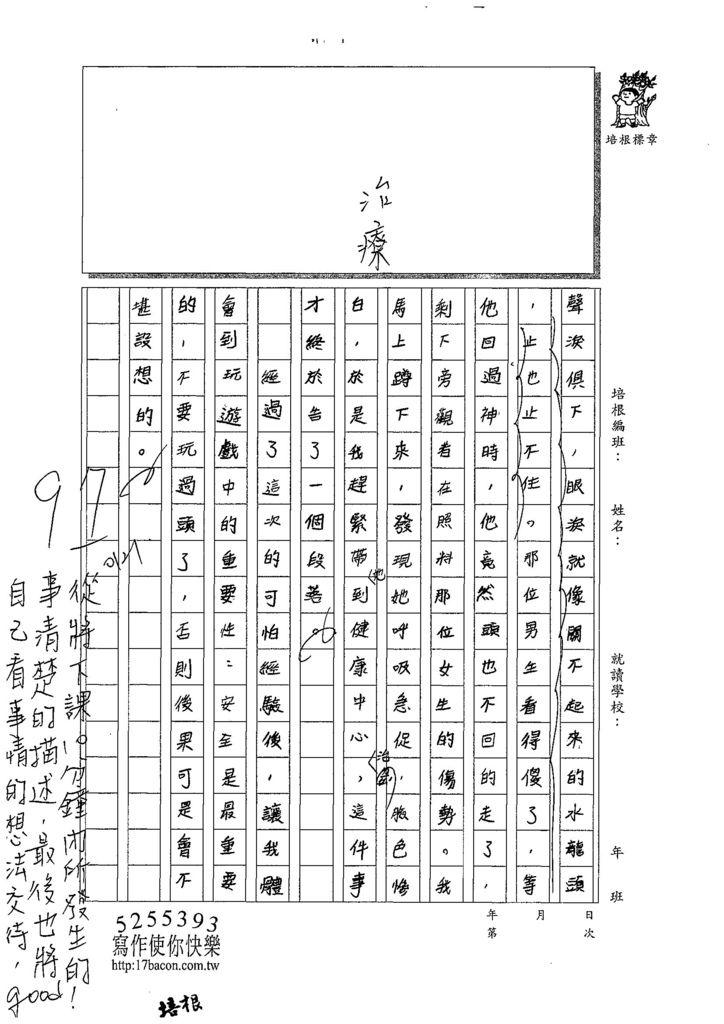 108寒WM101柯晴若 (2).jpg