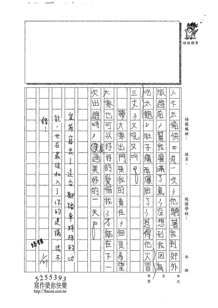 108寒WH101吳宜芮 (3).jpg