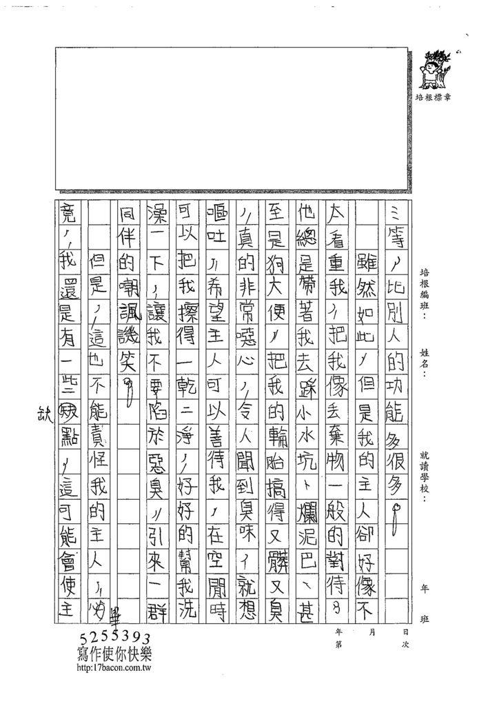 108寒WH101吳宜芮 (2).jpg