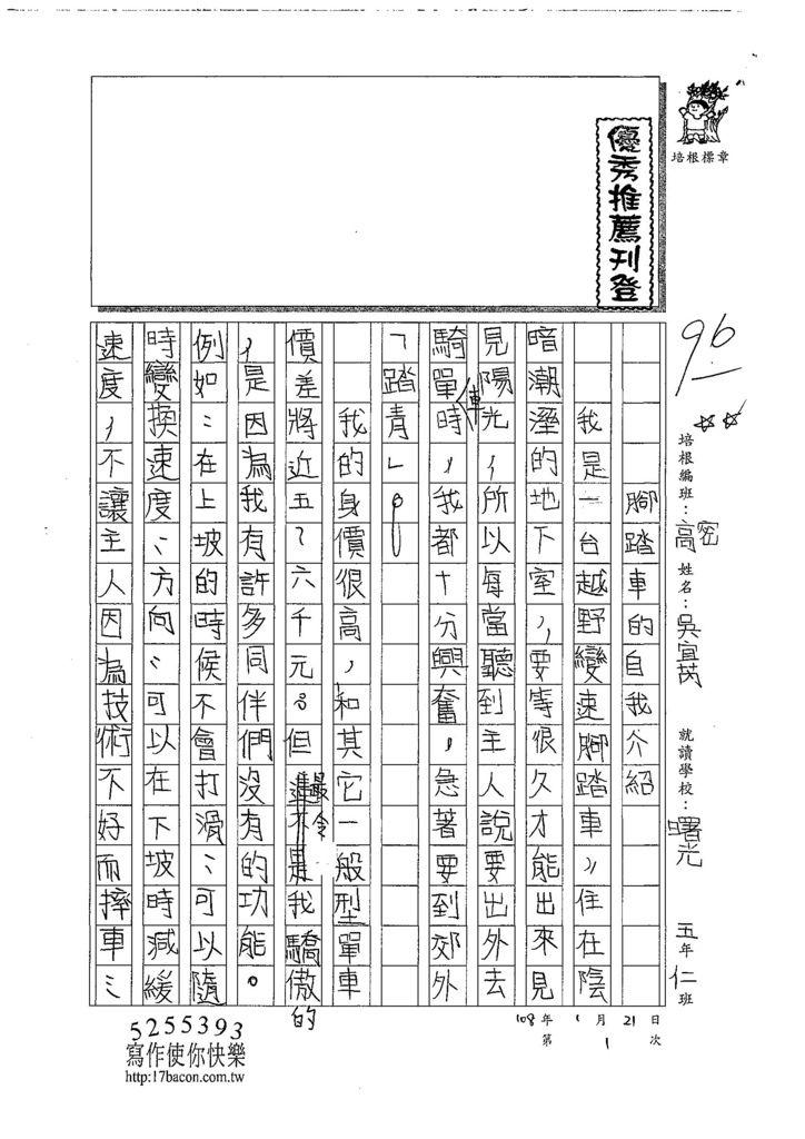 108寒WH101吳宜芮 (1).jpg