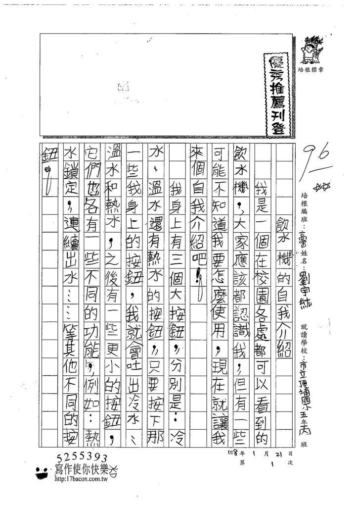 108寒WH101劉宇紘 (1).jpg