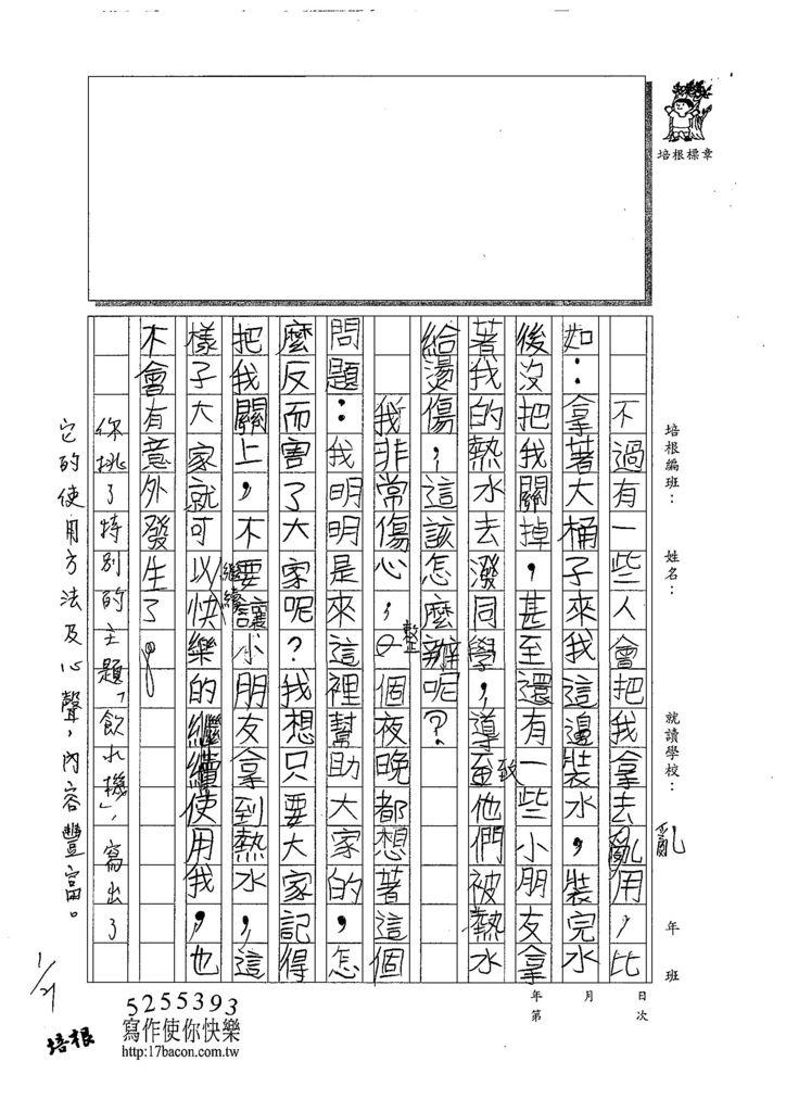 108寒WH101劉宇紘 (2).jpg